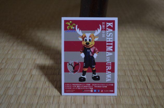 鹿島アントラーズのカード