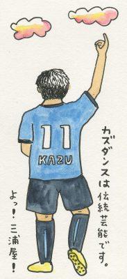 kazudance