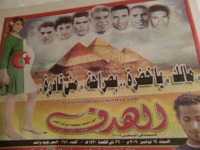 エジプトのピラミッド新聞