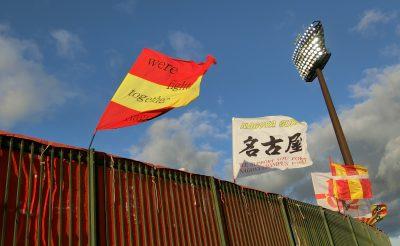 水戸スタの名古屋の旗